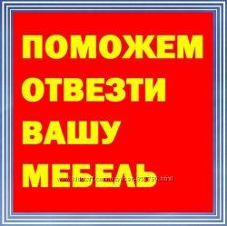 Грузчики мебели Киев, перевезти вещи в Киеве
