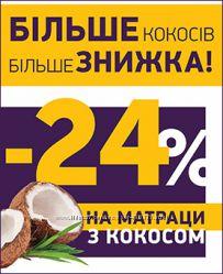 Акция-24 процент на все  ортопедические матрасы с кокосом