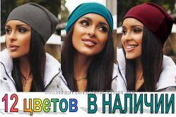 Женская шапка трикотажная 12 цветов