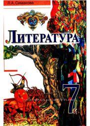 Литература. Учебник для 7 класса. Симакова Л. А.