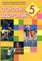 Основы здоровья. Учебник для 5-го класса. Бойченко Т. Е.
