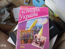 Історія України 10-11 клас