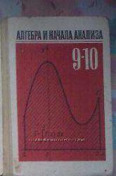 Алгебра и начала анализа 9-10  А. Н. Колмогоров