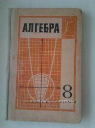 Алгебра  8 класс Маркушевич А. И.
