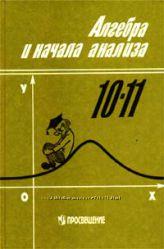 Алгебра и начала анализа 10-11 Алимов А. Ш.
