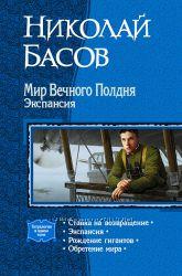 Николай Басов Мир вечного полдня, экспансия