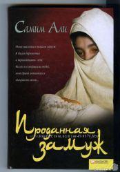 Самим Али Проданная замуж