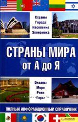 Страны мира от А до Я  Романцова С. А.