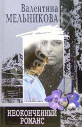 В. Мельникова - неоконченный романс