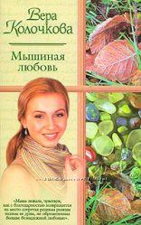 Вера Колочкова - Мышиная любовь