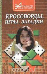 А. В. Березнев Кроссворды, игры, загадки