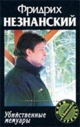 Ф. Незнанский - Убийственные мемуары
