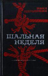 И. Щеголихин - Шальная неделя в книге 5 детективных повестей