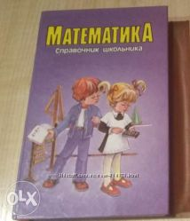 Математика. Справочник школьника Г. Якушевой