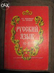 Русский язык 10-11 класс Н. А. Пашковская В. А. Корсаков