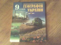 Экономическая и социальная география Украины 9 кл. П. А. Масляк