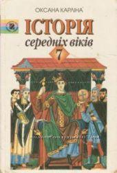 Історія середніх віків 7 клас  О. Карліна