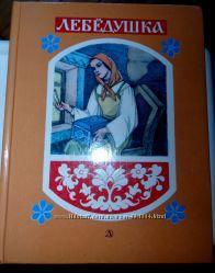 200 Сказок Советских художников