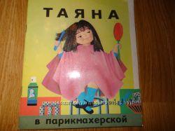 200 Сказок Советских художников  Книжки по развитию