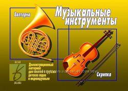 Музыкальные инструменты - Дидактический материал
