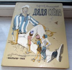 Дядя Стёпа книга советских художников
