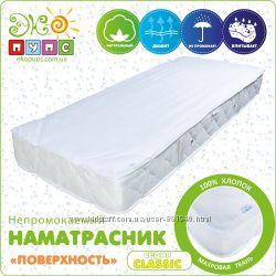 Большие Непромокаемые Наматрасники ЭКОПУПС Поверхность Classic