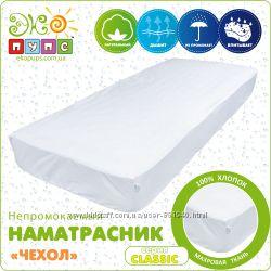 Большие Непромокаемые Наматрасники ЭКОПУПС Чехол Classic
