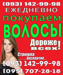 Продать Волосы Киев скупка волос Киев куплю волосы дорого Киев