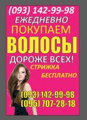 Продать волосы дорого Харьков Скупка волос Харьков Куплю волосы в Харькове