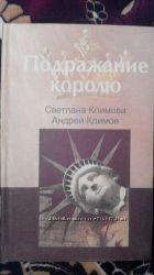 Подражание королю Светлана Климова и Андрей Климов