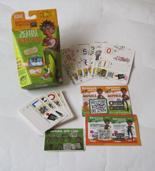 Набор Живые карточки с виртуальным учителем, английский язык