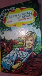 Нина Сороткина Гардемарины вперёд