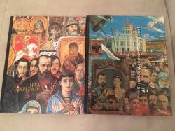 Коллекционное издание Илья Глазунов в 2-х томах