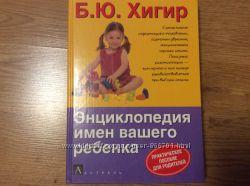 Энциклопедия имен вашего ребенка, Хигир Б. Ю.