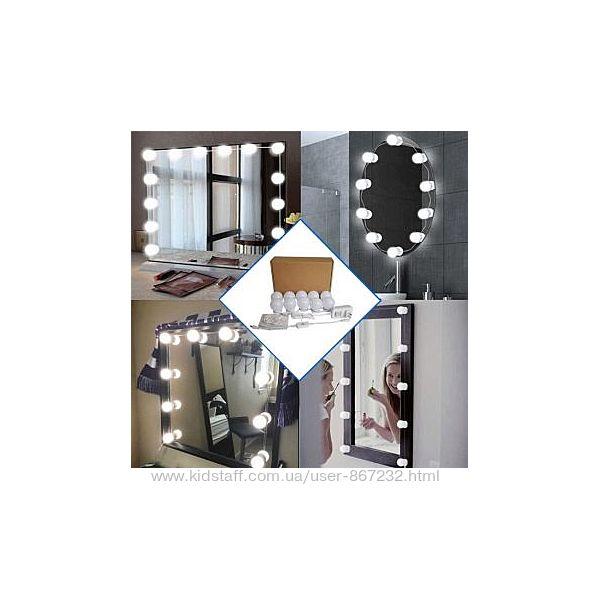 LED лампочки для зеркала 10 шт 3 режима HOLLYWOOD LIGHT