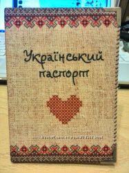 Чехол Обложка-вышиванка патриотическая на паспорт Украина и аксессуары