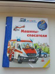 Детская Книга с окошками зачем отчего почему Машины-Спасатели