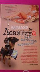 Наталья Левитина