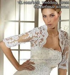 В наличии Новое очень красивое свадебное болеро салон Bride недорого