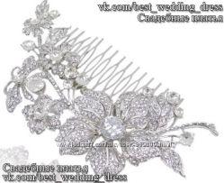 В наличии новый купить качественный красивый свадебный гребень недорого