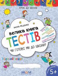 Чи готові ми до школи 5 Велика книга тестів. Крок до школи Федієнко, 128 с.