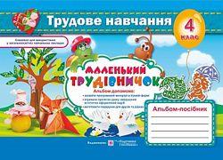 Альбом з трудового навчання Маленький трудівничок 4 клас Роговская, НУШ Схвалено