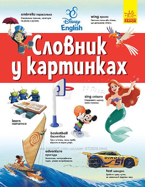 Англійсько-український тлумачний словник у картинках, Словники Disney, 7 144 с.