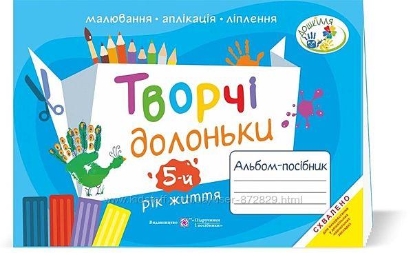 Творчі долоньки альбом-посібник з образотворчого мистецтва для дітей 5-го року життя, 64 с.