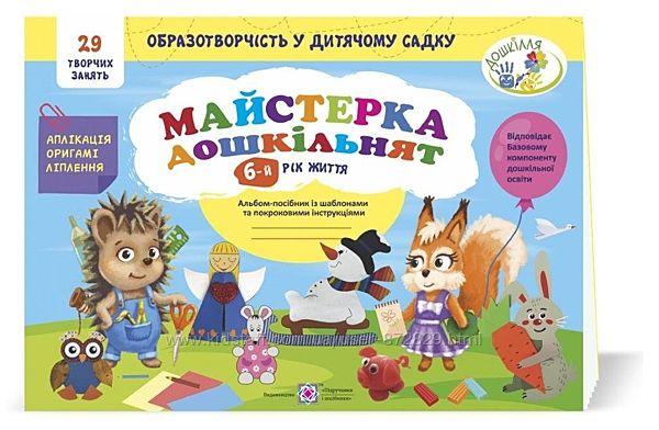 Майстерка дошкільнят альбом посібник із шаблонами для дітей 6-го року життя, 88 с.