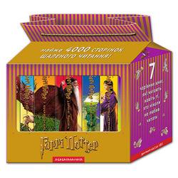 Гаррі Поттер Подарунковий комплект книг, Джоан Ролінґ, А-БА-БА-ГА-ЛА-МА-ГА, 7 книг