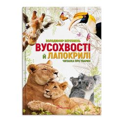 Вусохвості й лапокрилі. Читанка про тварин, Верховень В. М. 192 с.