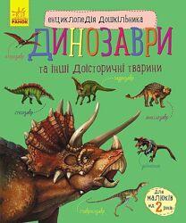 Енциклопедія дошкільника Динозаври та інші доісторичні тварини 3, Каспарова Ю. В. , 32 с.