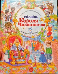 Сказки Короля Чистотела, изд. Питер, Сказки для умнички