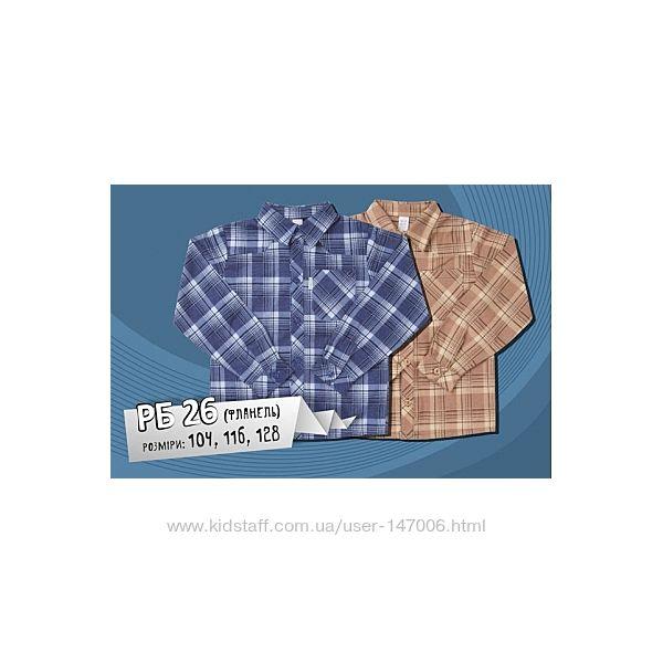 Теплые фланелевые рубашечки на мальчика ТМ Бемби Размер - 116